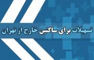 تسهیلات برای ساکنین خارج از تهران