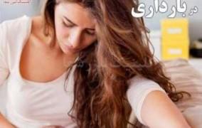 فیستول در بارداری