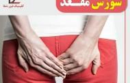 درمان سوزش مقعد