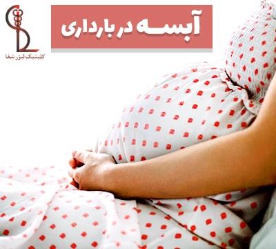 آبسه در بارداری