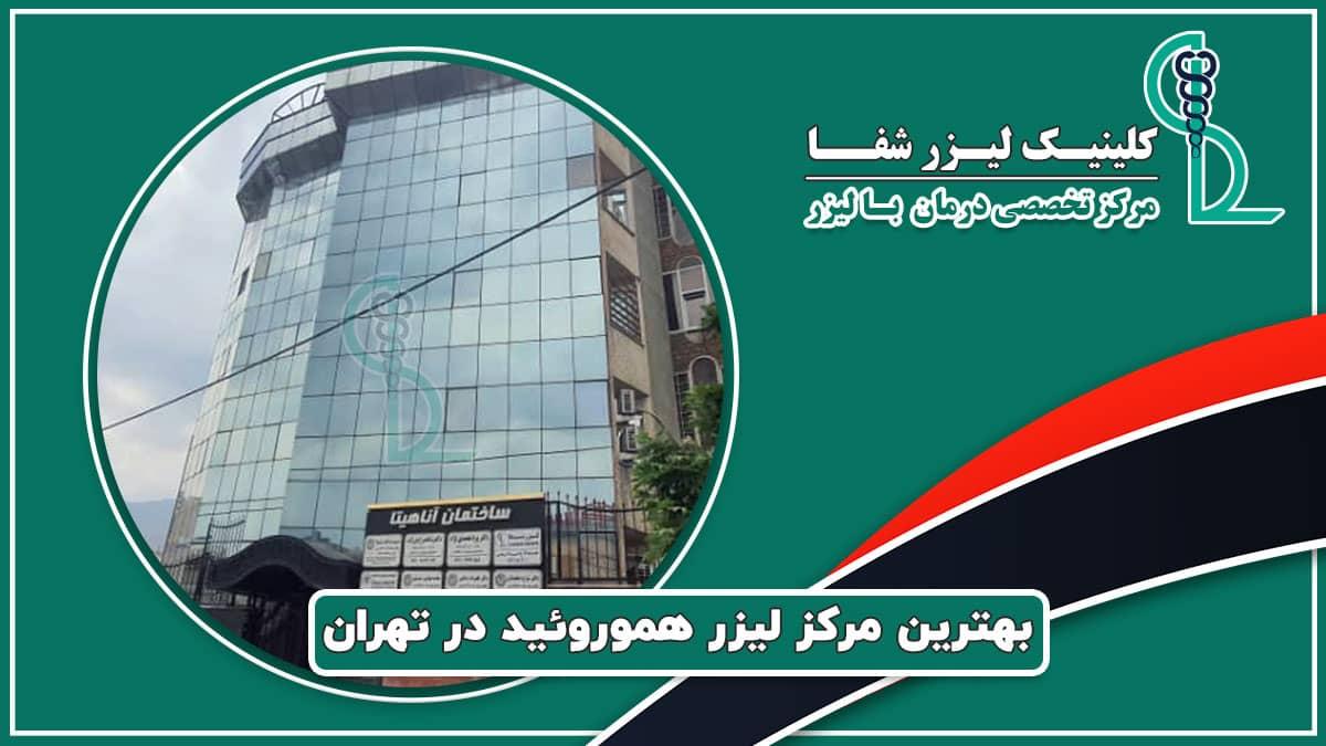 بهترین مرکز لیزر هموروئید در تهران
