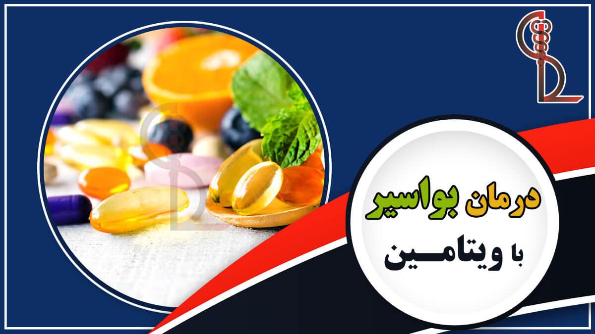 درمان بواسیر با ویتامین