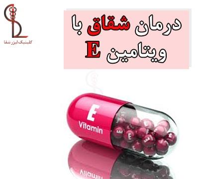 درمان شقاق با ویتامین E
