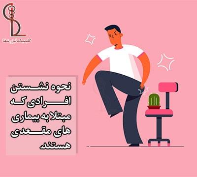 نحوه نشستن افراد مبتلا به بیماری های مقعدی