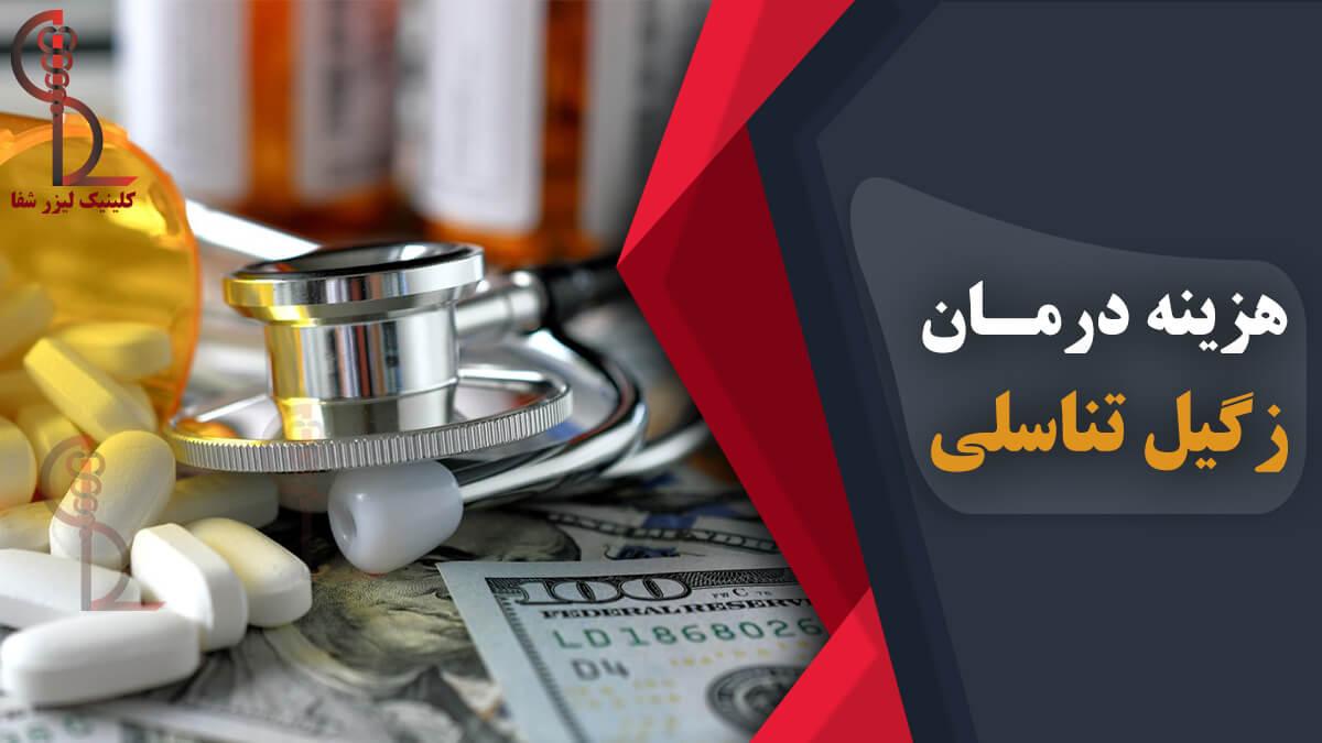 هزینه درمان زگیل تناسلی