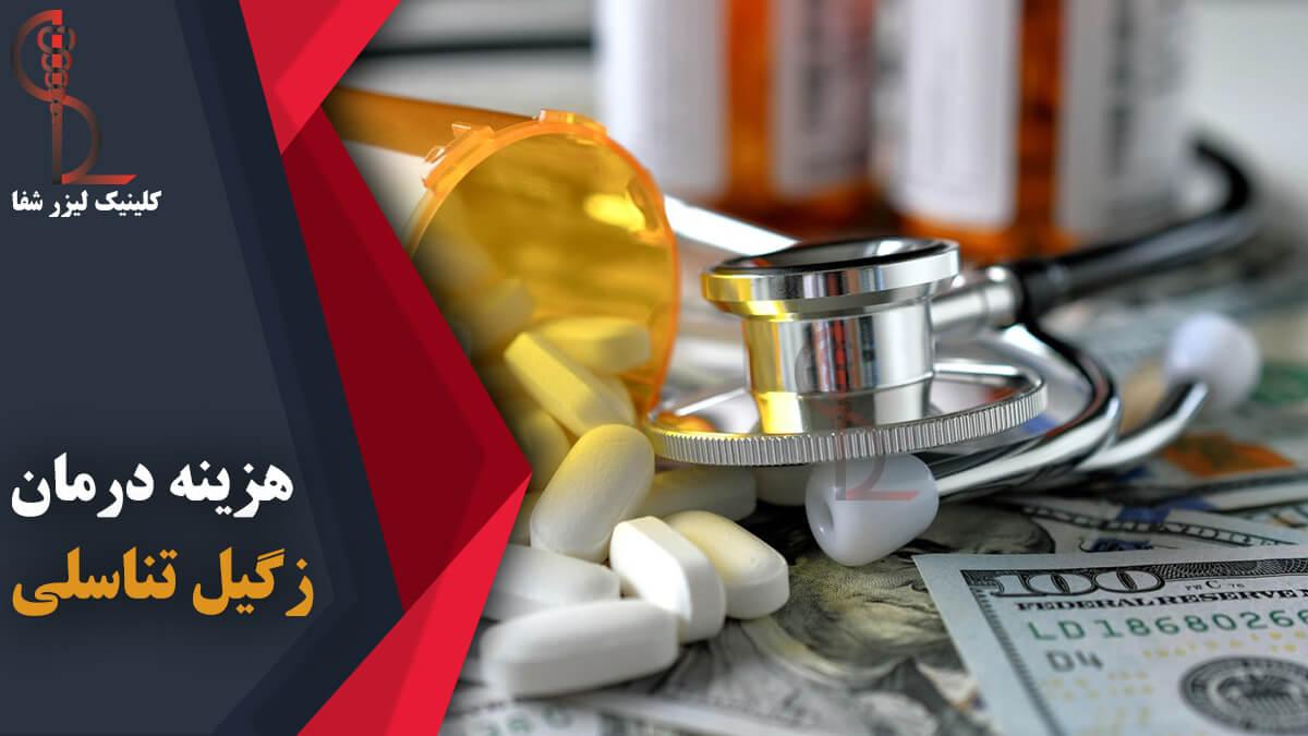 هزینه درمان زگیل تناسلی چقدر است؟