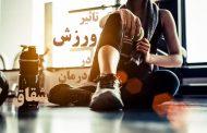 نقش ورزش در درمان شقاق