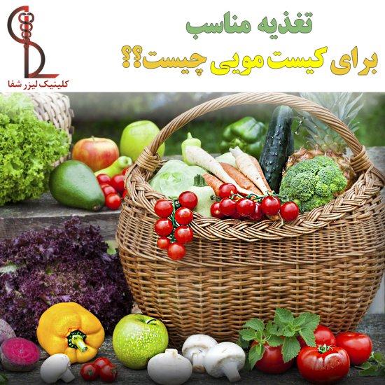 تغذیه مناسب برای درمان کیست مویی