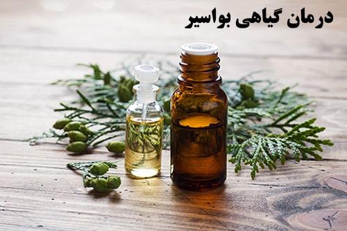 درمان بواسیر با روش گیاهی