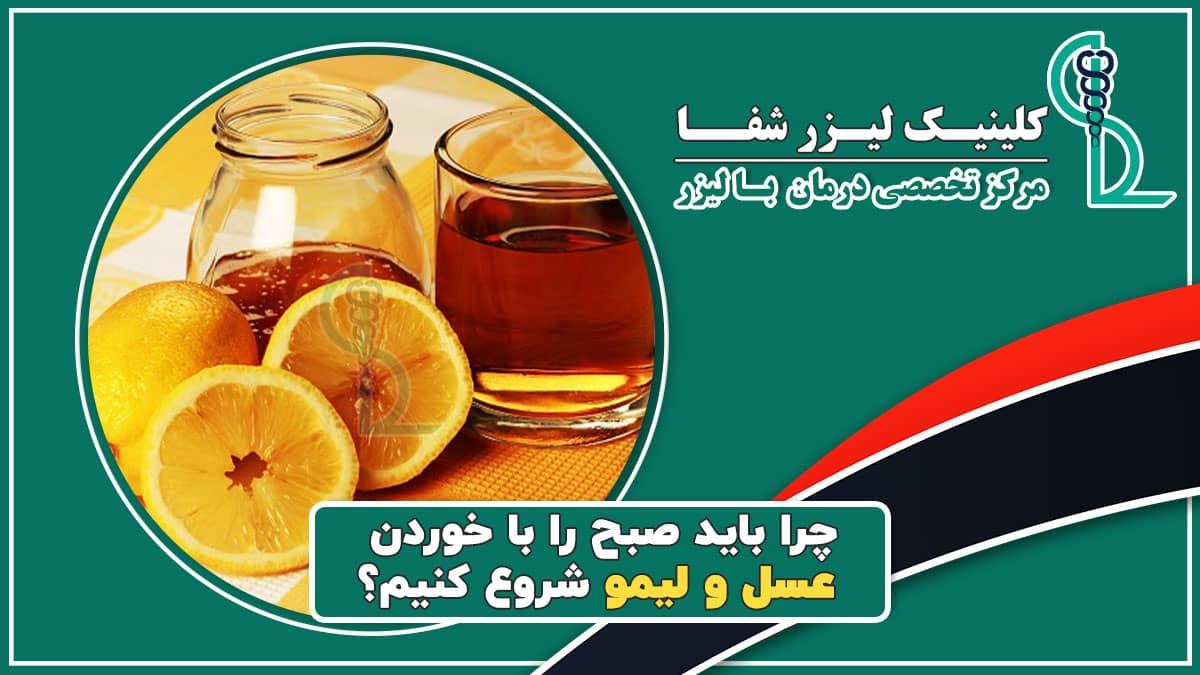 چرا باید صبح را با خوردن عسل و لیمو شروع کنیم؟