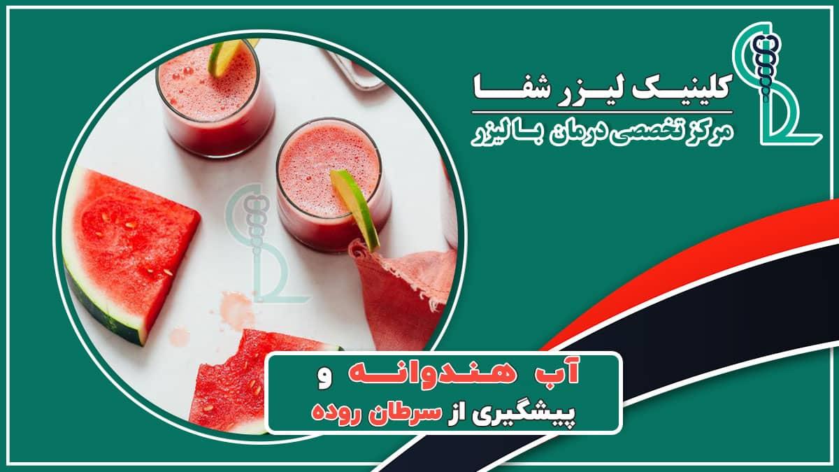 آب هندوانه و پيشگيري از سرطان روده