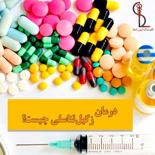 درمان زگیل تناسلی