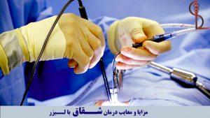 مزایا و معایب درمان شقاق با لیزر